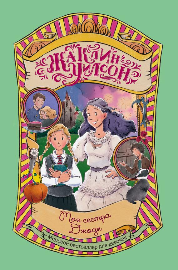 Жаклин уилсон книги скачать бесплатно epub