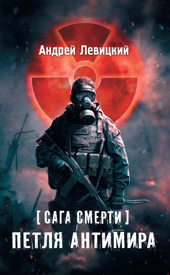 Андрей левицкий петля антимира скачать fb2