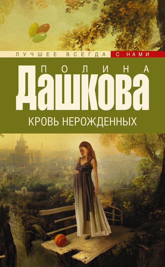 Дашкова книги скачать
