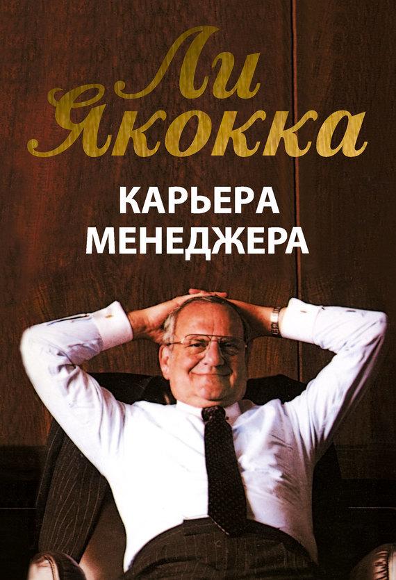 Скачать книгу «карьера менеджера», ли якокка marketingu. Ru.
