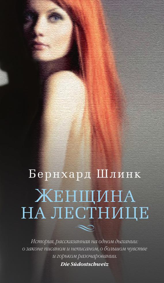 Скачать книгу девушка в зеркале