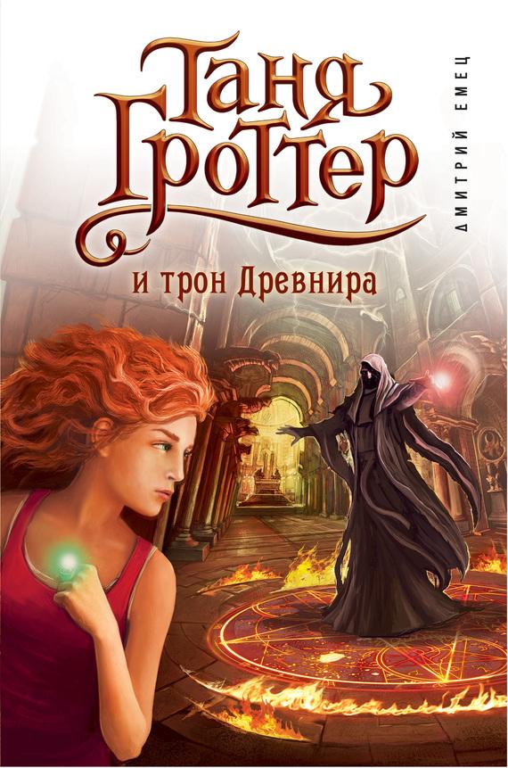 Скачать книгу магия афродиты