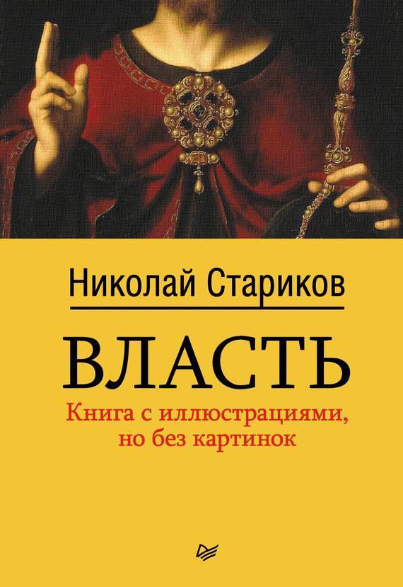 Стариков николай викторович книги скачать бесплатно