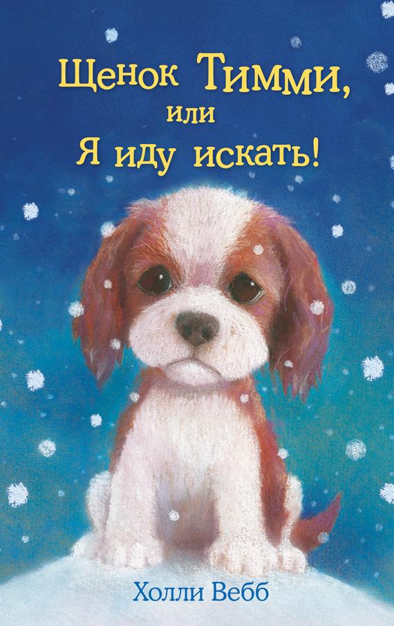 Рождественский пес скачать книгу fb2