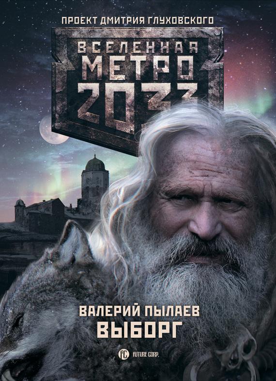 Метро 2033 во мрак скачать бесплатно pdf