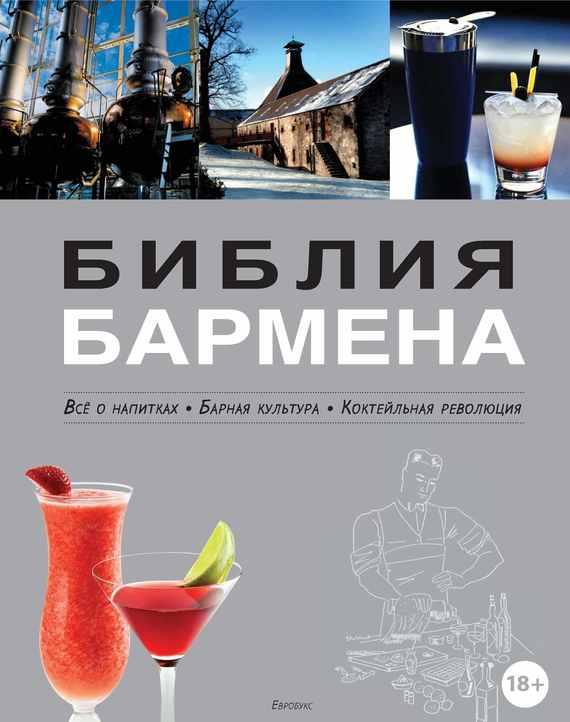 Федор евсевский, книга библия бармена. Всё о напитках. Барная.