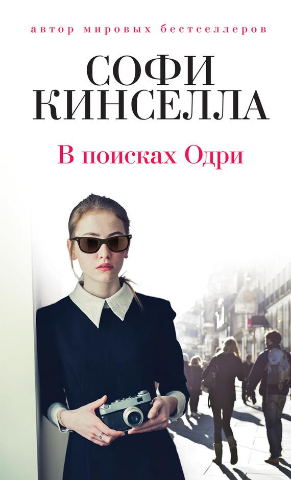 Софи кинселла все книги скачать бесплатно fb2