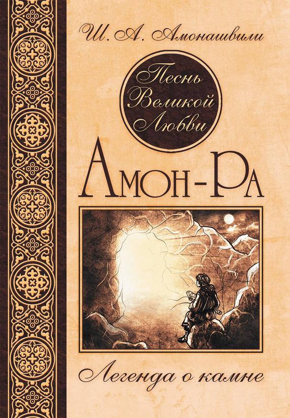 Книги шалва амонашвили скачать