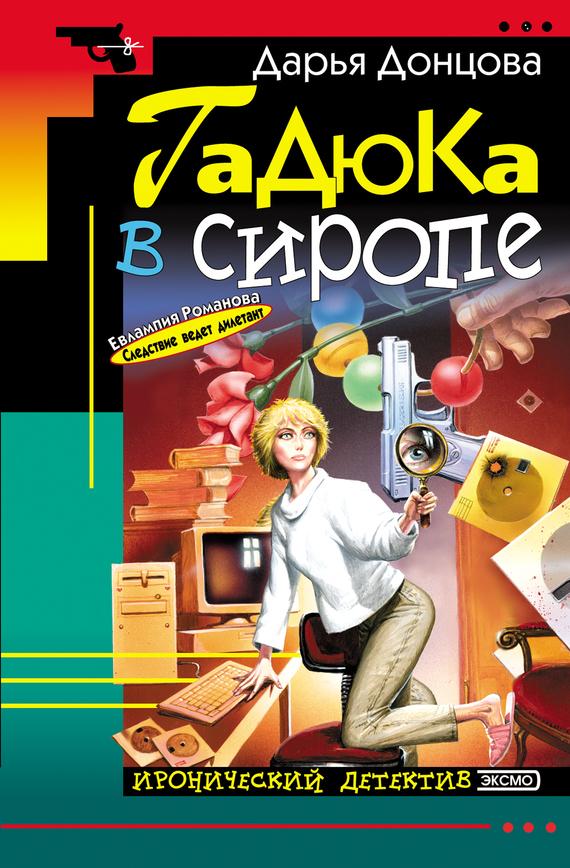 Донцова скачать книги на андроид