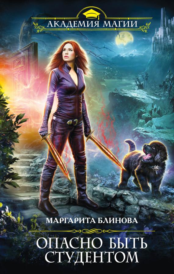 Маргарита блинова все книги скачать бесплатно fb2