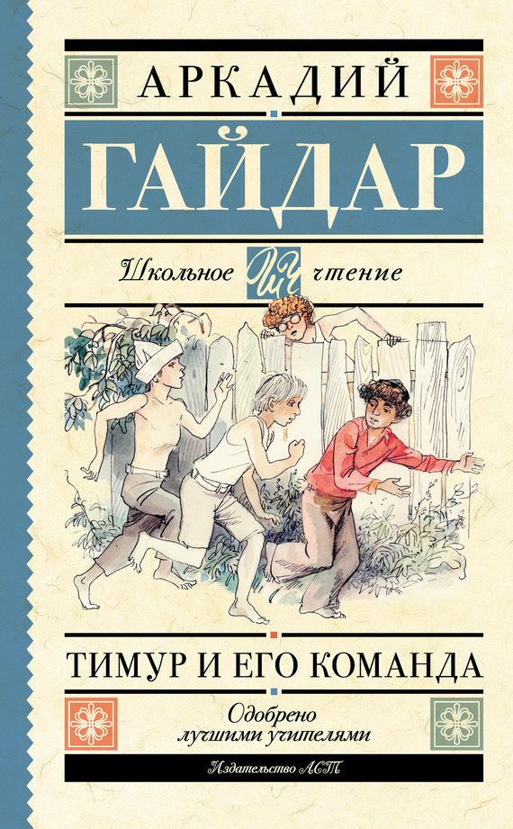 Аркадий гайдар тимур и его команда » книги для андроид.