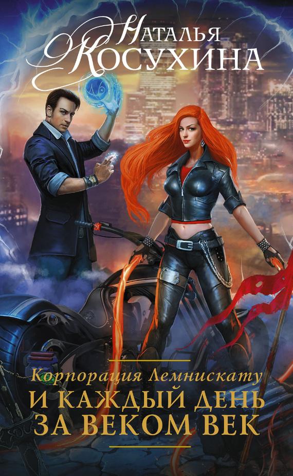 Наталья косухина fb2 скачать бесплатно