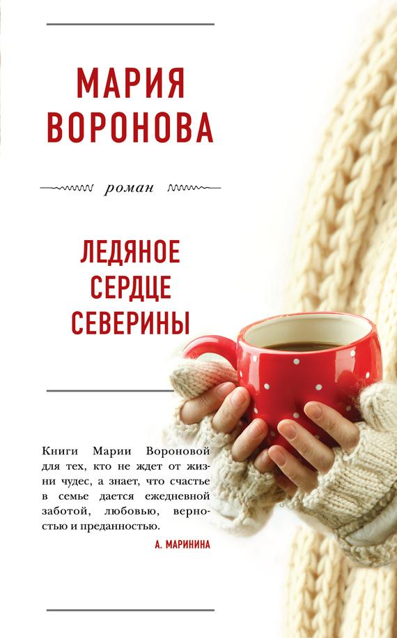 Мария воронова новые книги скачать бесплатно