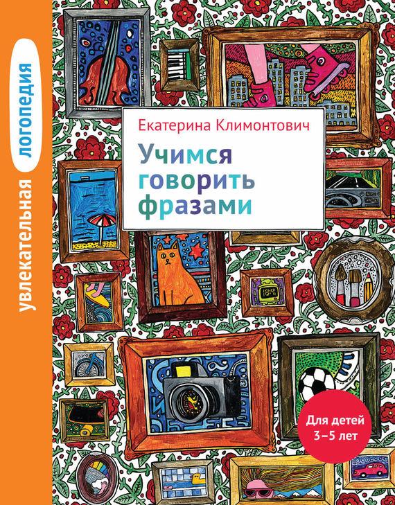 Е. Ю. Климонтович, книга Учимся говорить фразами. Для ...