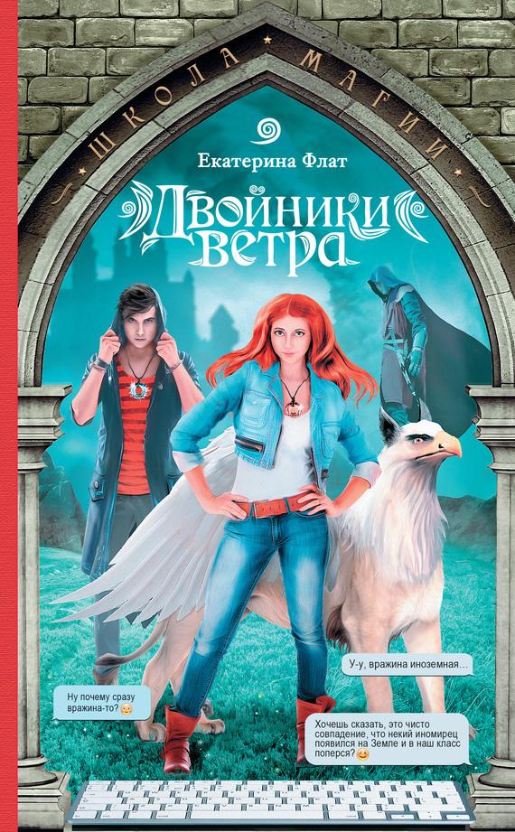 Автор Флат Екатерина - 23 книги - Читать Скачать - ЛитМир