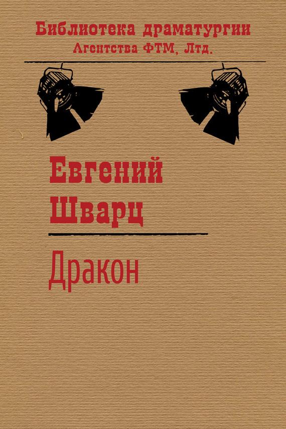 Евгений шварц сказки скачать fb2