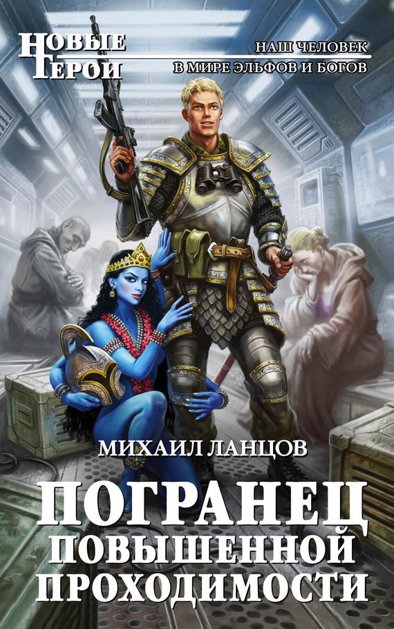 Скачать книгу ланцов маршал сталина