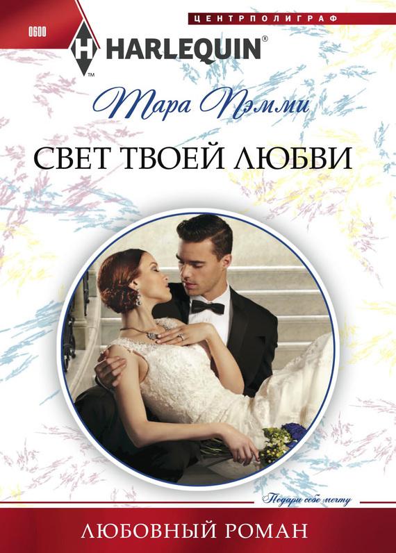 Новинки любовных романов издательства центрполиграф скачать бесплатно