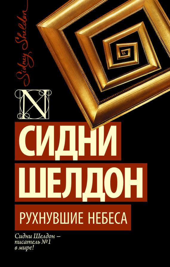 Скачать бесплатно книгу рухнувшие небеса