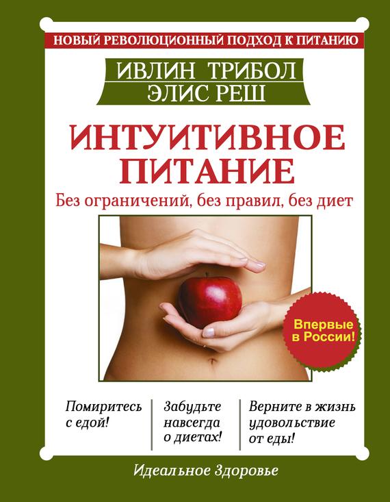 Бесплатно скачать книги сбалансированное питание