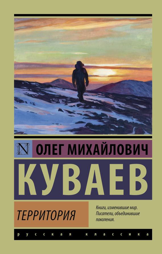 Первый холодный день скачать книгу