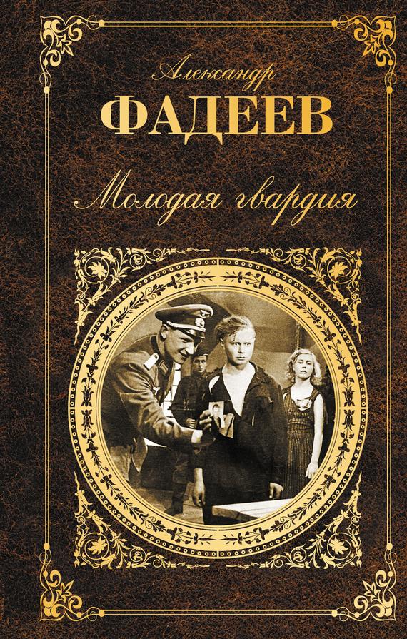 Скачать книгу бесплатно русская классика