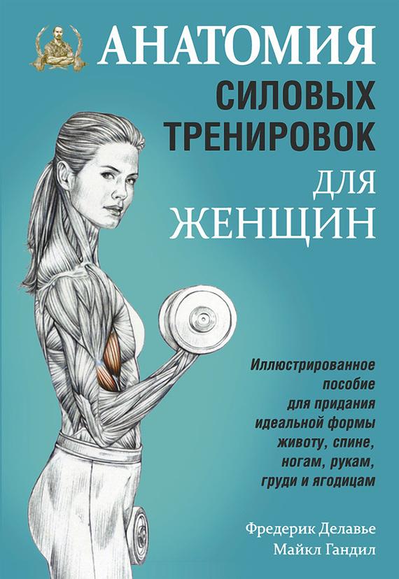 Книги анатомия скачать бесплатно