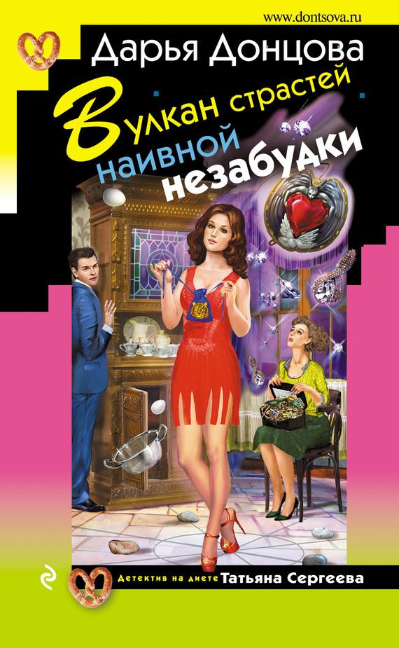 Дарья донцова агент 013 fb2 скачать