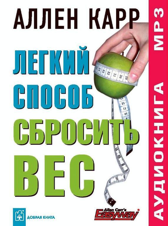 Аллен карр книга легкий способ сбросить вес – скачать fb2, epub.