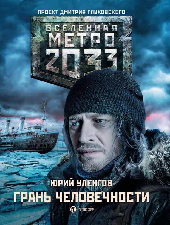 Мутант метро 2033 скачать fb2 бесплатно