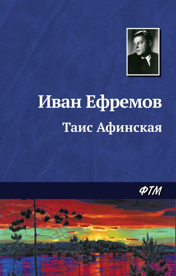 Таис афинская книга скачать бесплатно pdf