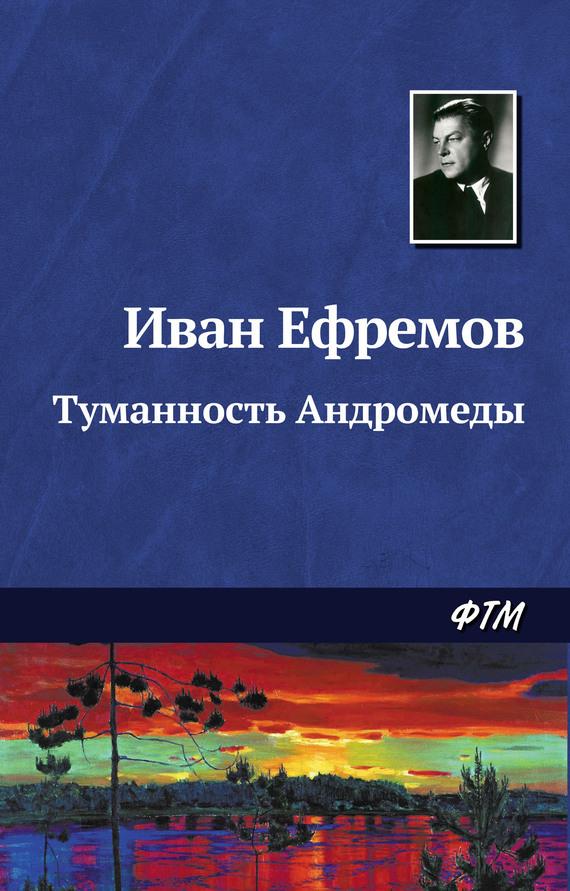 Иван ефремов книги скачать fb2