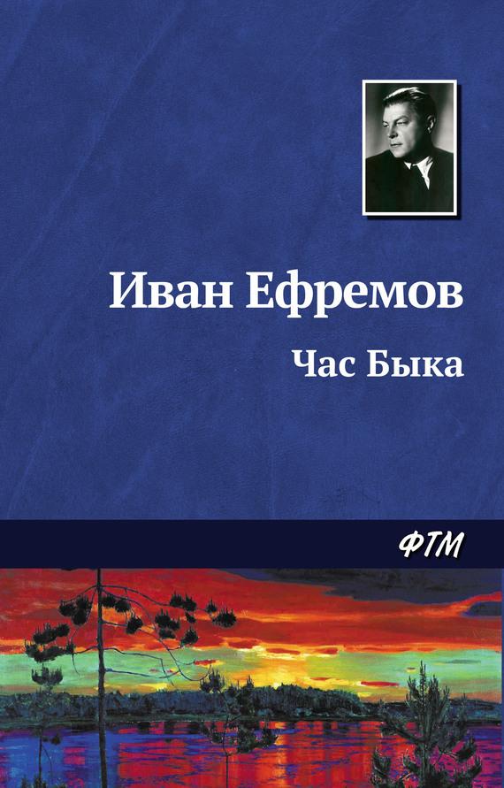 Ефремов книги скачать бесплатно fb2