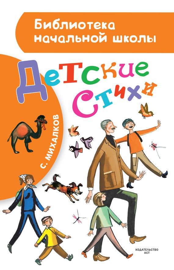сказки для детей русские читать онлайн