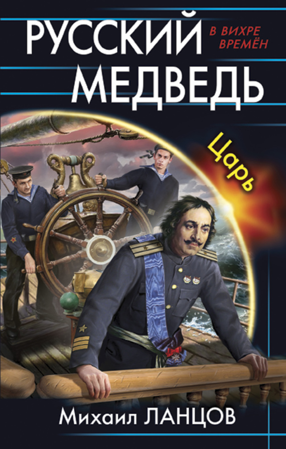 Михаил ланцов александр скачать fb2