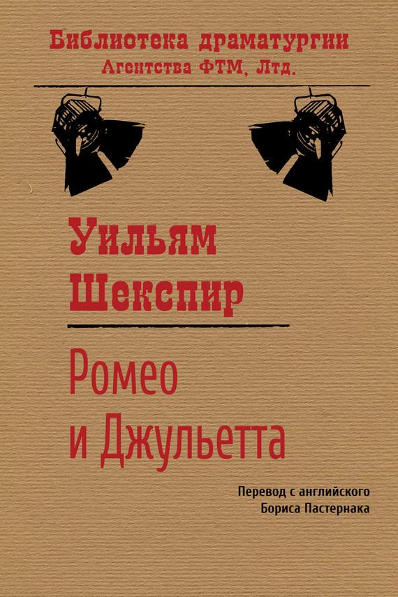 Уильям шекспир книга ромео и джульетта – скачать fb2, epub, pdf.