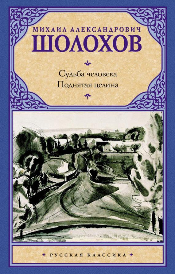 Шолохов михаил судьба человека (сборник), скачать бесплатно.