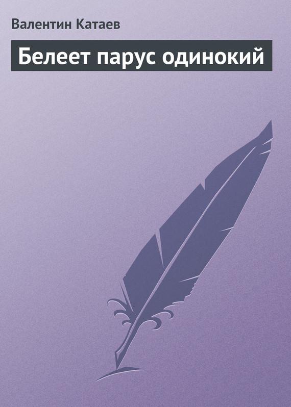 Катаев белеет парус одинокий скачать бесплатно fb2
