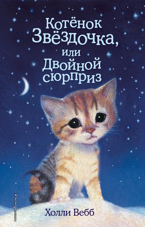 Холли Вебб Книга Котенок Звездочка, Или Двойной Сюрприз -8929