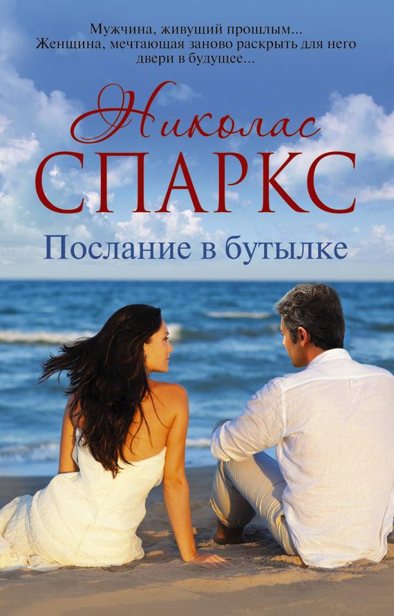 Не отрекайся от любви скачать книгу