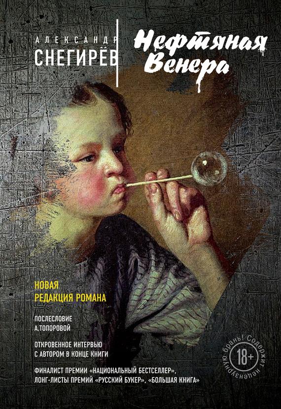 Александр снегирев книги скачать бесплатно