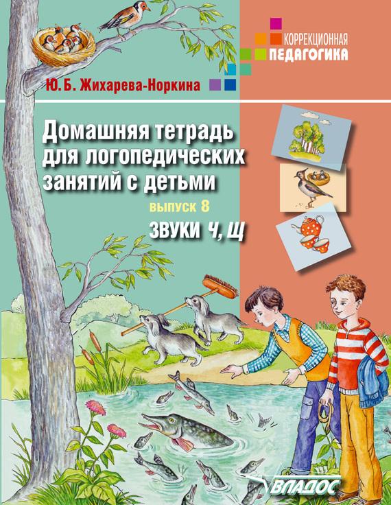 Картинки по запросу Домашняя тетрадь для логопедических занятий с детьми ч