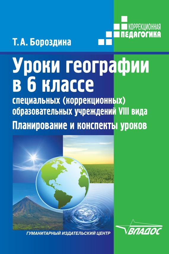 Коррекционная педагогика 8 вида конспекты уроков русского языка в 8 классе