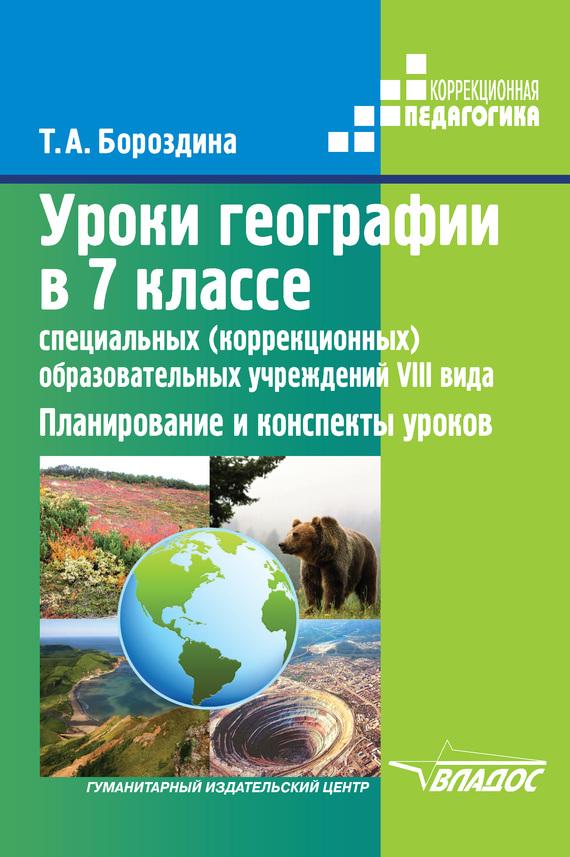 Школа 8 вида уроки географии разработки