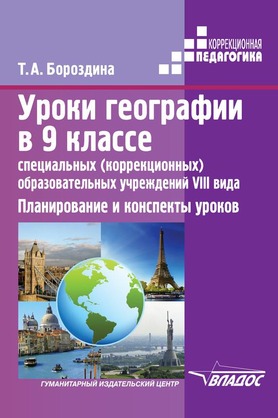 Конспект урока по географии для школы 8 вида