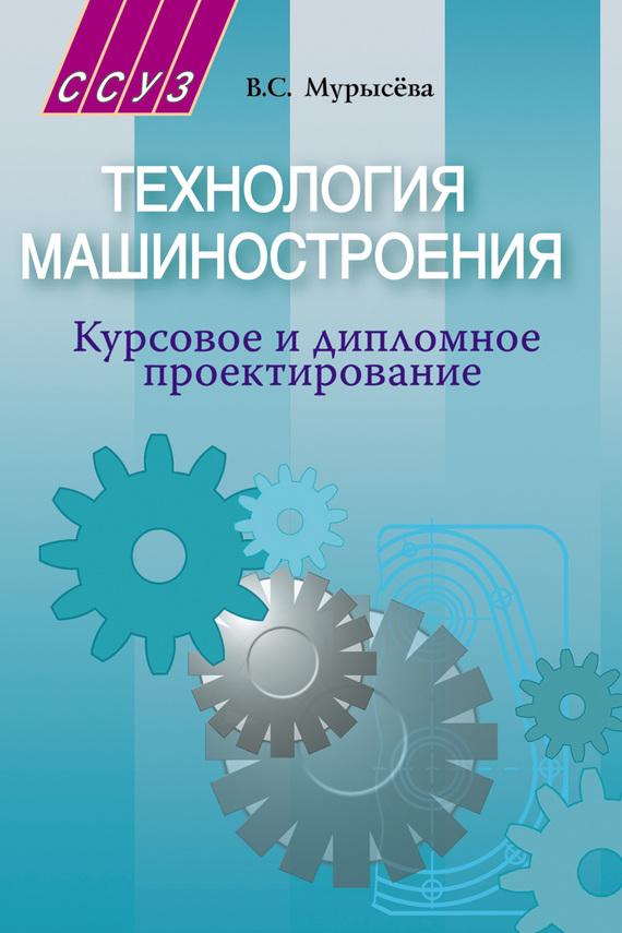 Книга Технология машиностроения Курсовое и дипломное  Курсовое и дипломное проектирование
