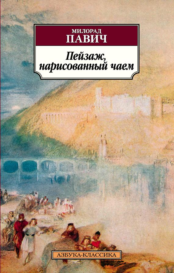 Хазарский словарь скачать бесплатно fb2