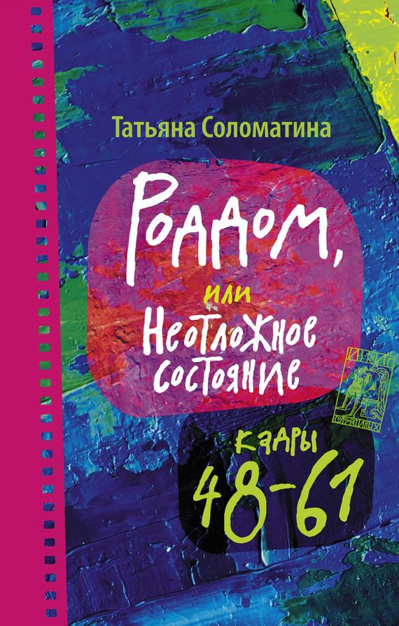 Скачать бесплатно книги соломатиной татьяны