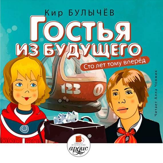 Кир булычев гости из будущего книгу скачать