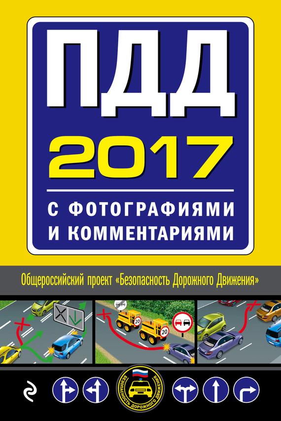 Книга правил дорожного движения 2017 скачать бесплатно